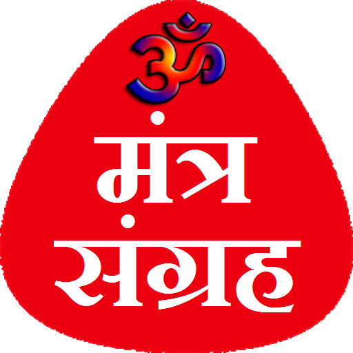 All Gods Mantra in Hindi