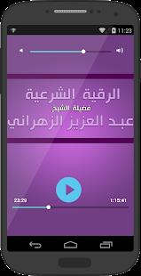 Ruqyah by Abdulaziz Zahrani Roqia for sihr & hasad - náhled