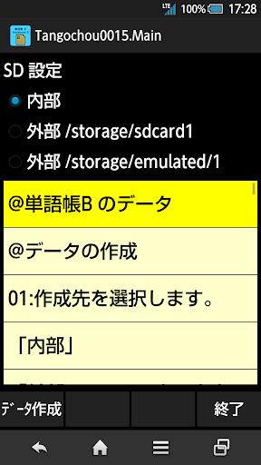 単語帳 B のデータ [0015]