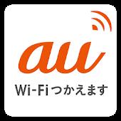 au Wi-Fi接続ツール(〜2015春モデル)