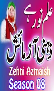 Zehni Azmaish Elam Noor Ha - náhled