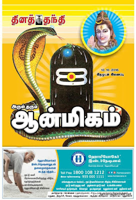 Weekly Thina Thanthi Tamil Newspaper Supplement October 18, 2016 Supplement