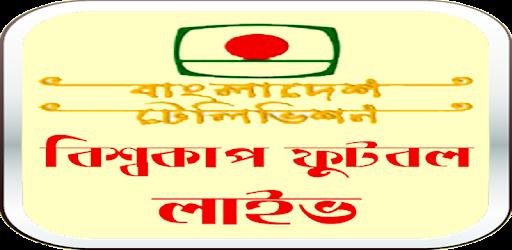 BTV Live ( বিটিভি লাইভ ) - bangladesh television app (apk