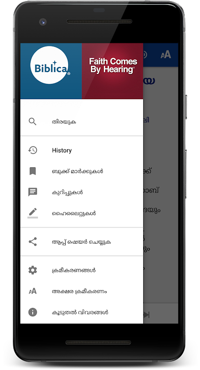 Malayalam Bible with Gospel Films and Audio Bible – (Android