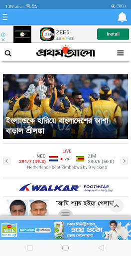 All Bangla Newspaper and TV channels 5.3 screenshots 3