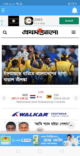 All Bangla Newspaper and TV channels 5.3 Screenshots 3