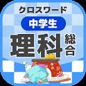 中学生 総合理科クロスワード 無料印刷OK! 勉強アプリ icon