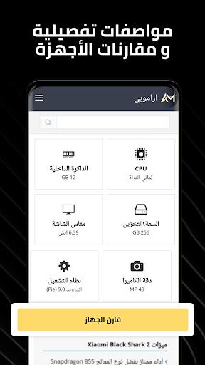AraMobi 1.2.2 screenshots 4