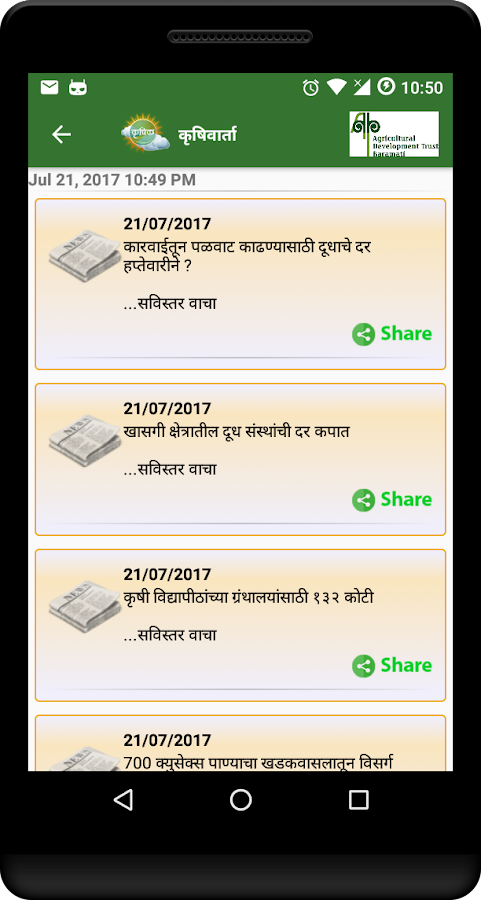 Krushik/कृषिक- screenshot