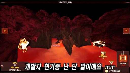 드래곤헌터 키우기: 1급 헌터 game for Android screenshot