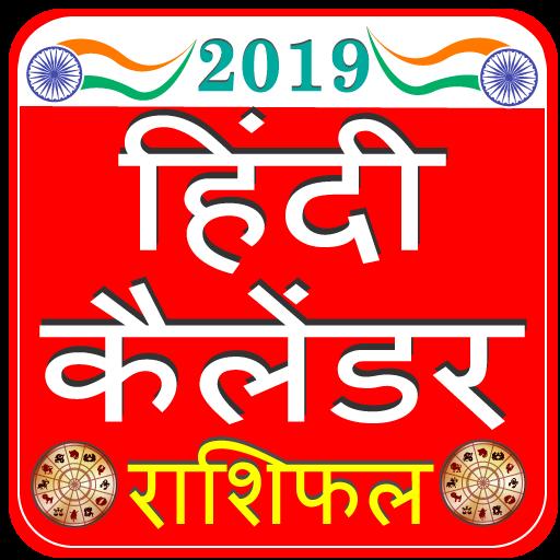 tihar 2019 nepali calendar