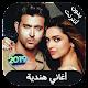 Download aghani hindia 2019 - اغاني هندية بدوت انترنت For PC Windows and Mac