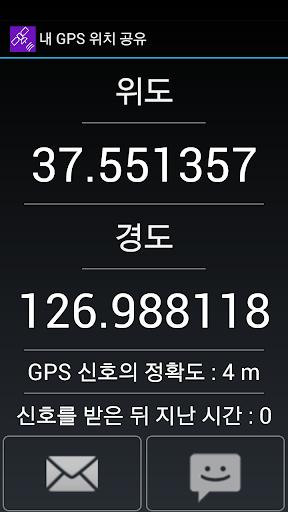내 GPS 위치 공유