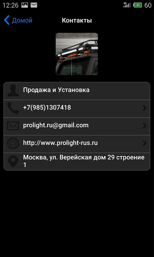 PROLIGHT- screenshot
