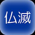 2016年版仏滅カレンダー icon