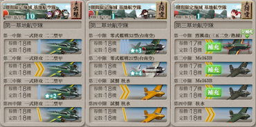 21春 E5-1 基地航空隊