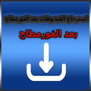 استرجاع الفيديوهات بعد الفرمطاج - náhled