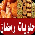 حلويات رمضان 2016 icon