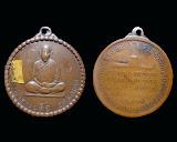 เหรียญหลวงปู่ตื้อ อาจลธัมโม นครพนม ปี17