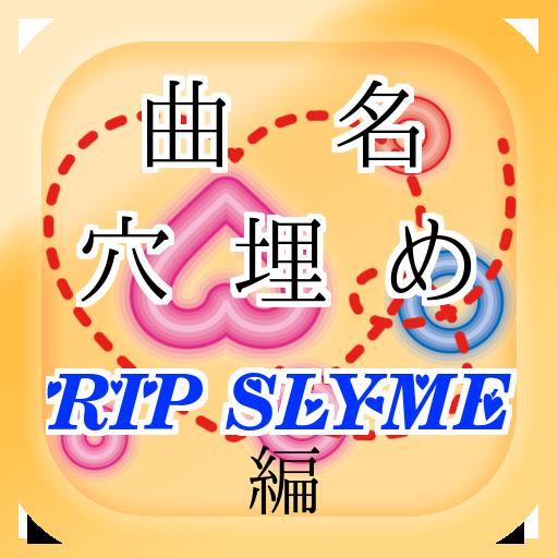 曲名穴埋めクイズ・RIP SLYME編 ~曲名が学べるアプリ 娛樂 App LOGO-APP試玩