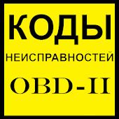 Расшифровка кодов ошибок OBD-2