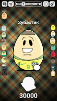 Screenshot of Egg 2 (Яйцо 2)