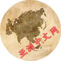 亚洲中文网集 Chinese In Asia icon