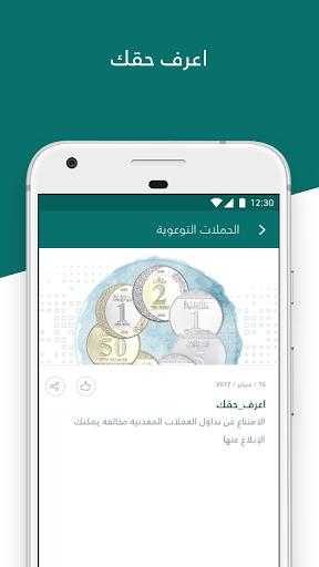 0274b1ead تقديم بلاغ مخالفة تجارية - Apps on Google Play