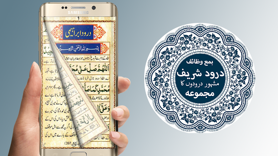 Download Darood Sharif (درود شریف) with Urdu Translation APK