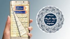 Page 4 : Best android apps for durood sharif - AndroidMeta