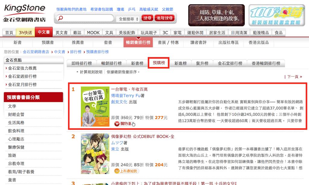 金石堂網路書店預購榜第一名!
