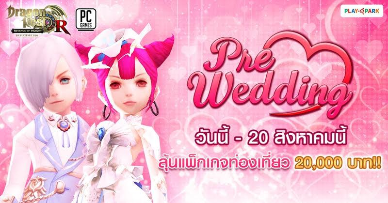 Dragon Nest Pre-Wedding ลุ้นเที่ยวฟรี!
