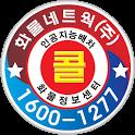 화물네트웍 - 화물운송 가격조회 배차프로그램 icon