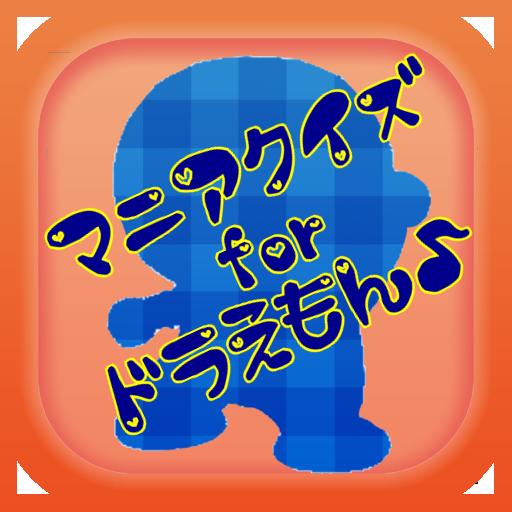 マニアクイズforドラえもん今さら聞けないでも知りたいクイズ 娛樂 App LOGO-APP試玩