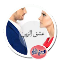 The novel of love icon