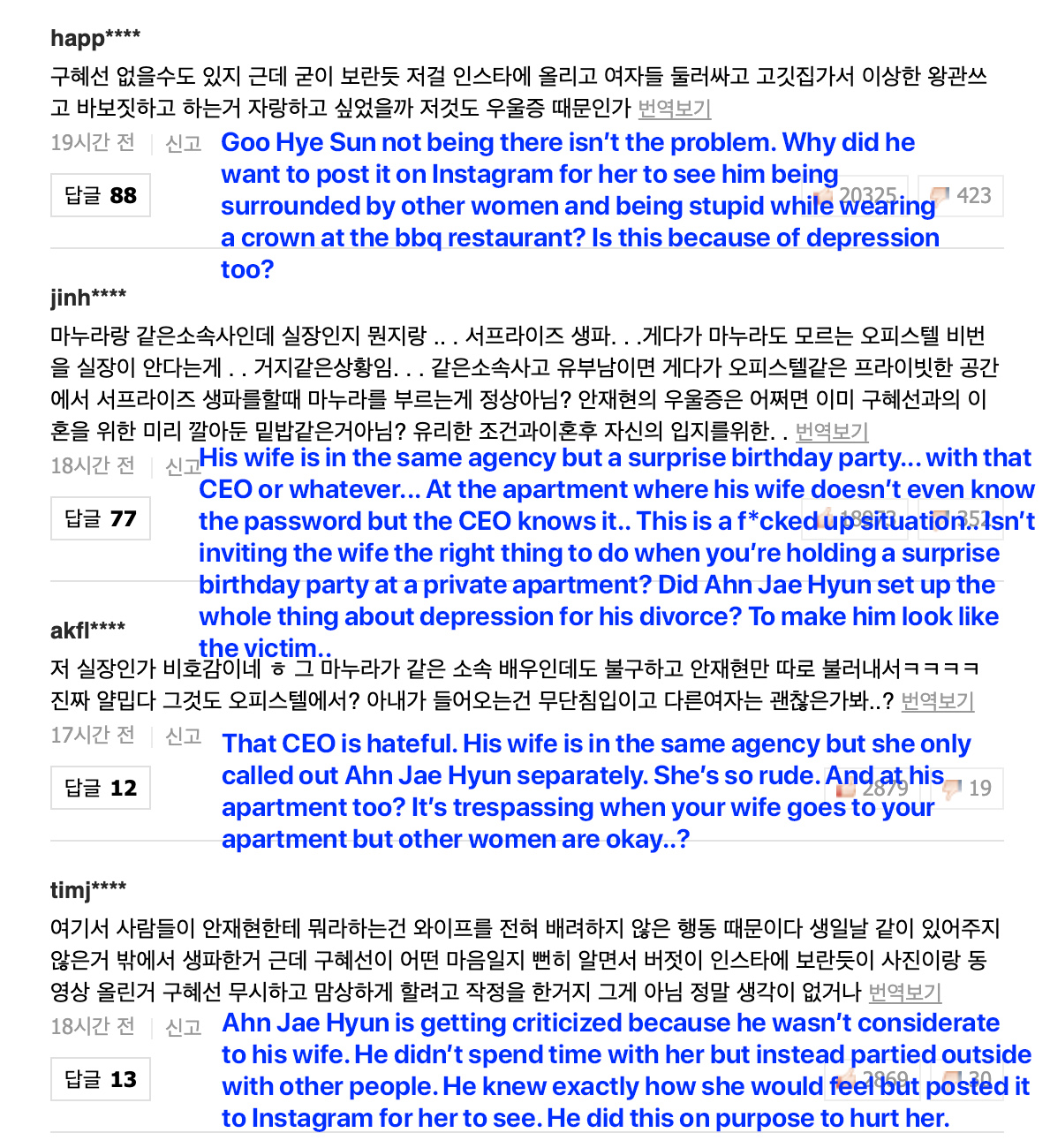 ahn jae hyun bday criticism