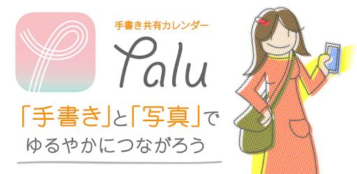 「palu ~手書き共有カレンダー~」の画像検索結果