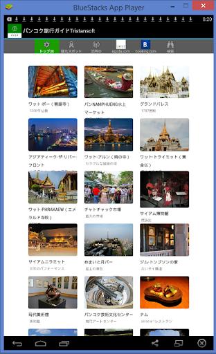 バンコク旅行ガイドTristansoft