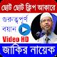 জাকির নায়েক। Zakir Nayek । বাংলা ওয়াজ । Bangla waz Download for PC Windows 10/8/7