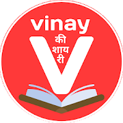 Vinay ki shayari - All type Status daily update