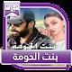 Download قصص بالدارجة المغربية : قصة بنت الحومة For PC Windows and Mac
