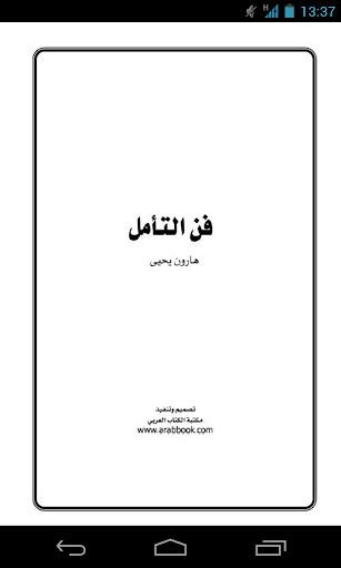 كتاب فن التأمل
