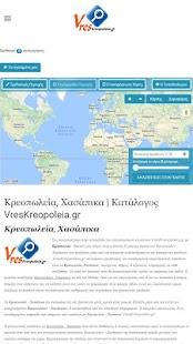 VresKreopoleia.gr - náhled