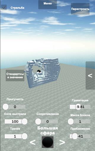 Télécharger Разрушения & Контролируй физику & Свобода действий APK MOD (Astuce) screenshots 4