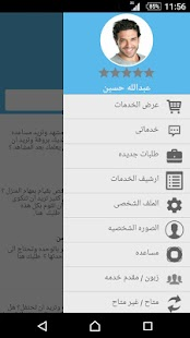 ‫خدماتي‬‎- screenshot thumbnail