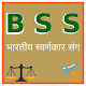 Download BSS For PC Windows and Mac