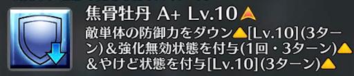焦骨牡丹[A+]