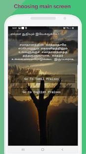 Download 1000 praises in Tamil For PC Windows and Mac apk screenshot 1