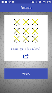 River Crossing Gujarati Puzzle - náhled