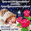 Добрый вечер Спокойной ночи Cладких снов icon